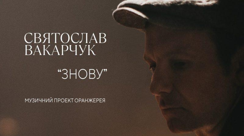 Святослав Вакарчук оранжерея