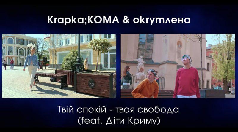 Krapka;KOMA & оkrymлена – Твій Спокій-Твоя Свобода (feat. Діти Криму)
