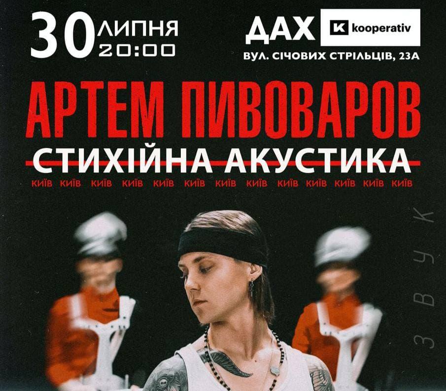 Артам Пивоваров - СТИХІЙНА АКУСТИКА від хітмейкера року