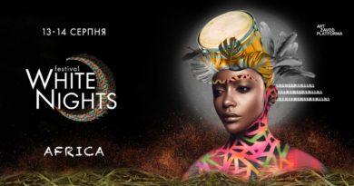 Чому White Nights Festival. Africa в жодному разі не можна пропускати