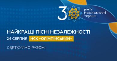 Держава анонсувала урочисте свято на честь 30-річчя Незалежності України. Незалежність і музика в нашій ДНК