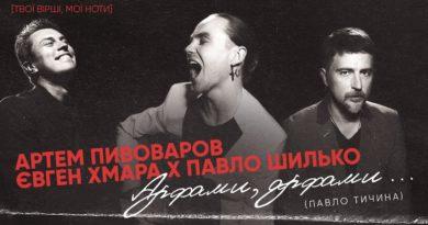 Артем Пивоваров x Євген Хмара x Павло Шилько