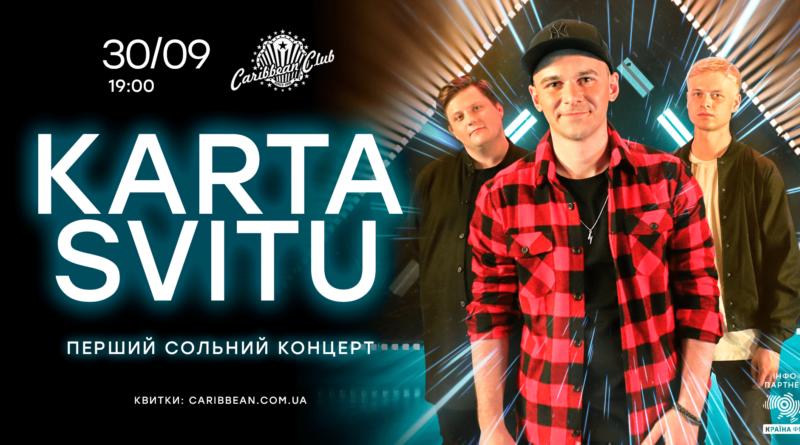 Гурт Karta Svitu зіграє перший сольний концерт у Києві