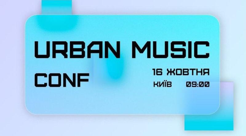 Лейбл ENKO запрошує на URBAN MUSIC conf 2021
