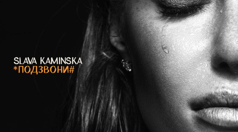 SLAVA KAMINSKA вперше презентувала ліричну пісню українською мовою