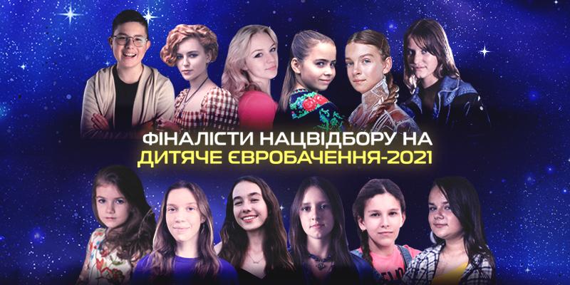 Дитяче Євробачення