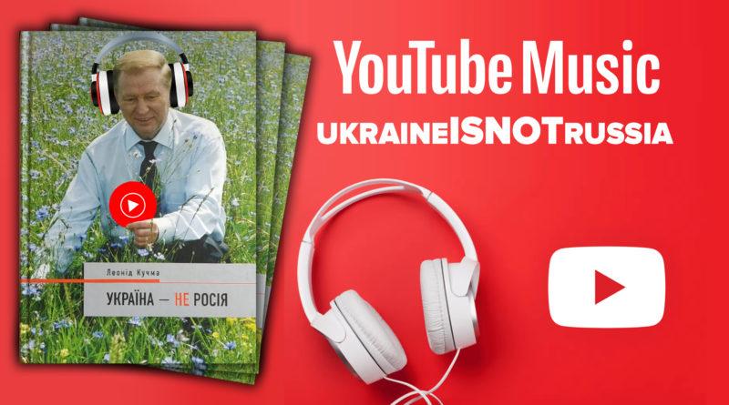 Російський YouTube Music «анексував» українських артистів