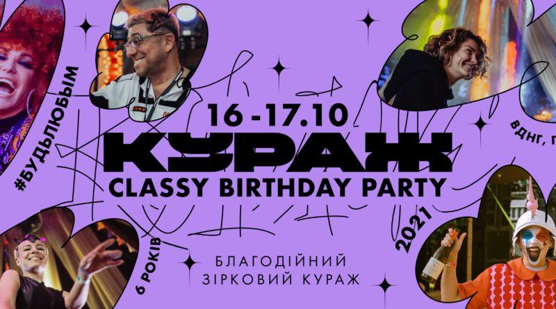 Благодійний Кураж Classy Birthday Party: останній івент на ВДНГ