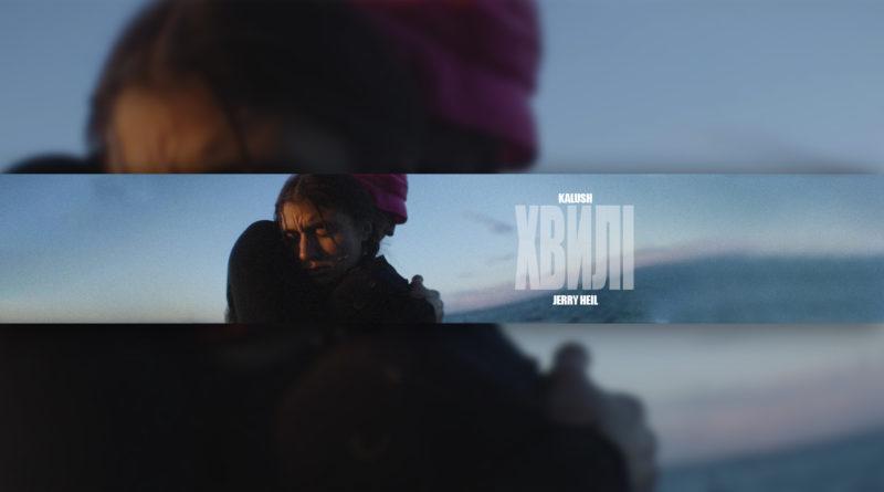 KALUSH та Jerry Heil презентують нову емоційну відео-роботу