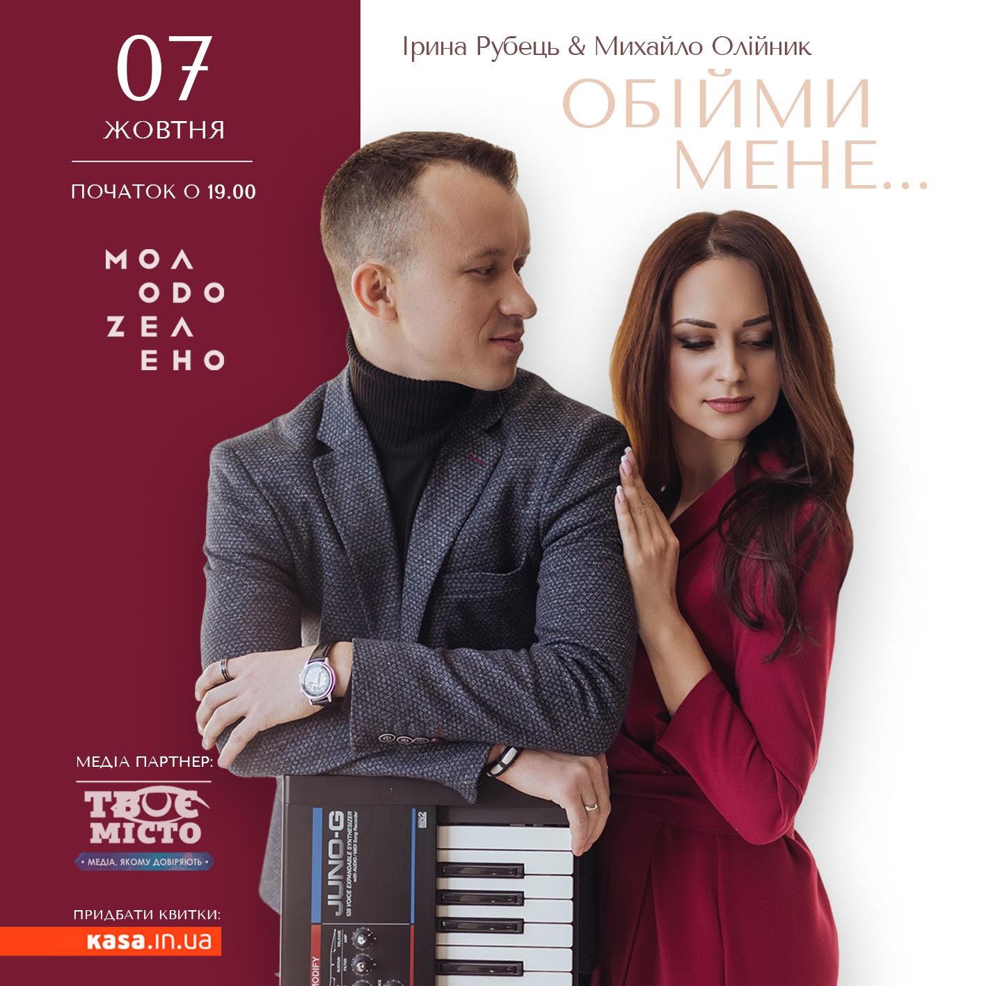 Ірина Рубець та Михайло Олійний презентують альбом «Обійми мене»